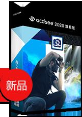 ACDSee 2020 旗舰版