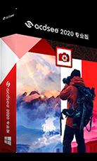 ACDSee 2020 专业版